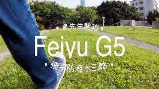 Feiyu G5 開箱影片