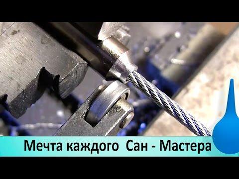 Как сделать тросик для чистки канализации