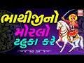 Bhathiji Na Lemde Re Morlo Tahuka | Kamlesh Barot | Devotional Song