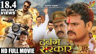 Video DABANG SARKAR - Full Bhojpuri Movie - Khesari Lal Yadav, Kajal Ragwani, Akanksha Awasthi download in MP3, 3GP, MP4, WEBM, AVI, FLV January 2017