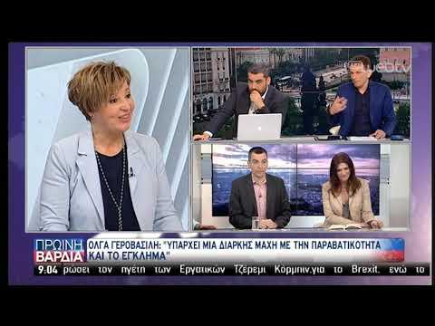 Όλγα Γεροβασίλη: Καμία ανοχή στην ανομία και τη βία | 15/05/2019 | ΕΡΤ