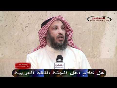 هل اللغة العربية كلام أهل الجنة ــ الشيخ عثمان الخميس