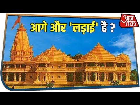Ram Mandir पर अभी आगे और 'लड़ाई' है । Halla Bol With Chitra Tripathi