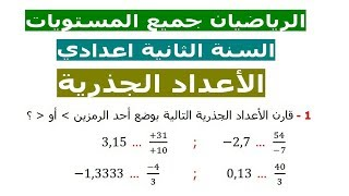 الرياضيات الثانية إعدادي - الأعداد الجذرية تقديم تمرين 15
