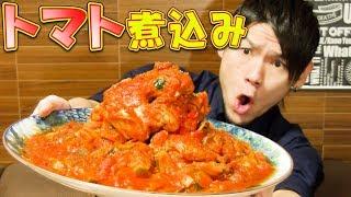 Video 【大食い】骨付き鶏のトマト煮込み&チーズたっぷりリゾット 総重量6.5㎏ MP3, 3GP, MP4, WEBM, AVI, FLV Oktober 2018