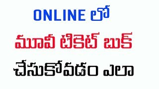 Nonton How To Book Movie Tickets Online In Telugu Film Subtitle Indonesia Streaming Movie Download