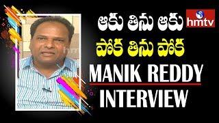 Nonton Aravindasametha Movie Fame Manik Reddy Interview   Tollywood News   Hmtv Film Subtitle Indonesia Streaming Movie Download