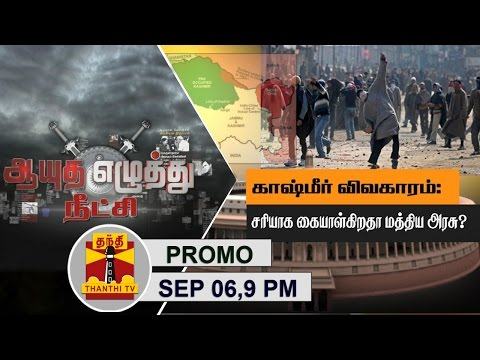 -06-09-2016-Ayutha-Ezhuthu-Neetchi-Kashmir-Conflict-Has-Centre-done-enough-to-Resolve-9PM