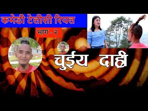 (CHUIYA DARHI - चुइया दार्ही | NEPALI COMEDY TELESERIAL | BY BISHNU KUMAR YONJAN - Duration: 11 minutes.)