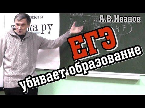 Как ЕГЭ убивает образование. А.В.Иванов