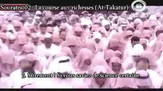 Vidéo: Priére De Tarâwîh - Sheikh Nasser Al Qatami