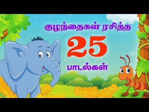 Top 25 Hit Songs Of Chellame Chellam – Collection Of Cartoon/Animated Tamil Rhymes For Kids