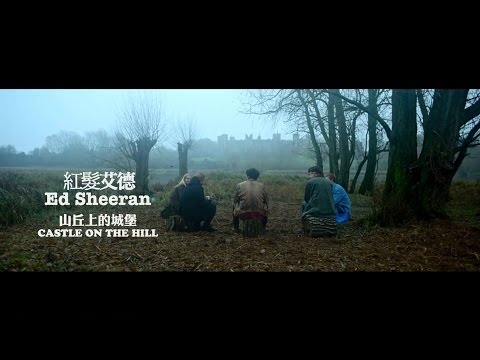 Ed Sheeran 紅髮艾德 - Castle On The Hill 山丘上的城堡 (華納 official HD 官方完整版 MV)