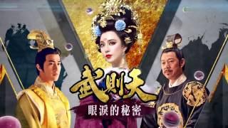 "[Engsub] Aarif 李治廷 in 2014 TV Series ""The Empress Of China"" - 《武則天》"