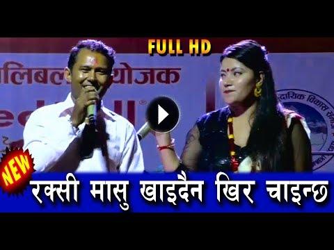 ('' दिन्छौ भने केरा र दही खान मन्छ '' Joyti lohoni & Tek chhetri बबाल दोहोरी || New Live Dohori HD - Duration: 12 minutes.)