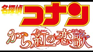 Nonton 「名探偵コナン から紅の恋歌」特報 Film Subtitle Indonesia Streaming Movie Download