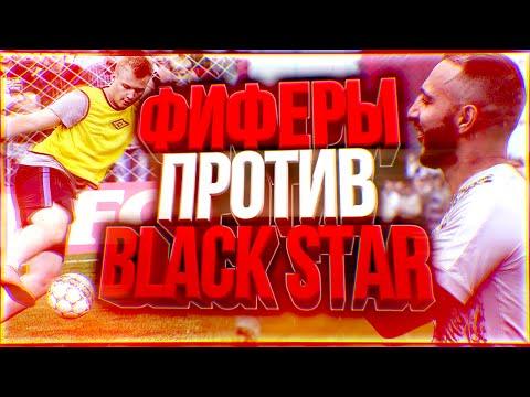 ФИФЕРЫ VS ВLАСКSТАR - DomaVideo.Ru