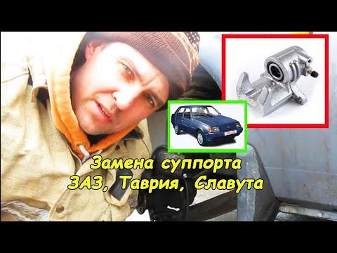 Замена суппорта ЗАЗ 1102, 1103, Таврия, Славута, Дана