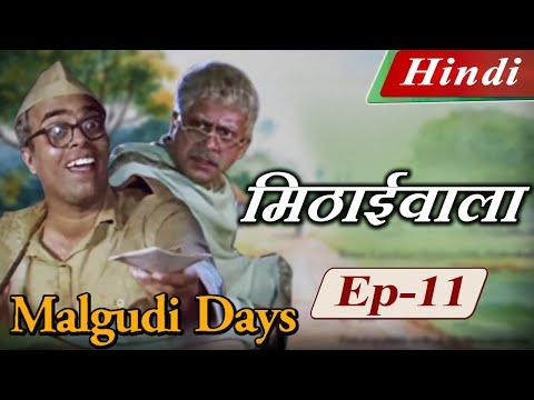 Malgudi Days (Hindi) - मालगुडी डेज़ (हिंदी) - The Vendor of Sweets - मिठाईवाला - Episode 11