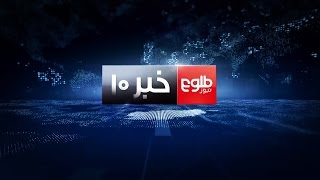 TOLOnews 10pm News 27 March 2017