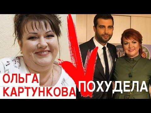 Ольга Картункова ПОХУДЕЛА на 54 кг. ДИЕТА Ольги Картунковой!!! (видео)