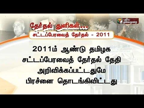 Election-Snippets-27-04-16-Puthiyathalaimurai-TV