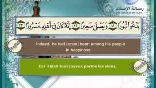 Quran translated (english francais)sorat 84 القرأن الكريم كاملا مترجم بثلاثة لغات سورة الأنشقاق