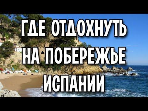 , title : 'Где отдохнуть в Испании на море'