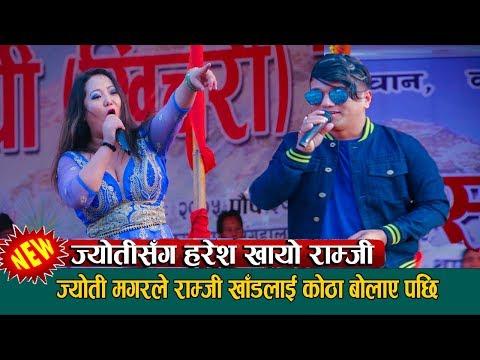 (ज्योती मगरले राम्जी खाँडलाई कोठा बोलाए पछि || Live Dohori Ramji khand Vs Jyoti Magar & Rupa Gharti - Duration: 27 minutes.)
