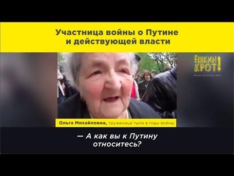 Бабуля о власти в России
