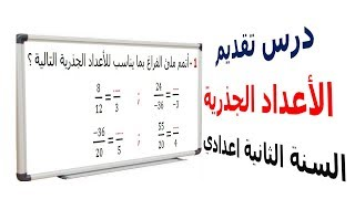 الرياضيات الثانية إعدادي - الأعداد الجذرية تقديم تمرين 3