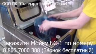 Мойка 19 л бутылей БС-1
