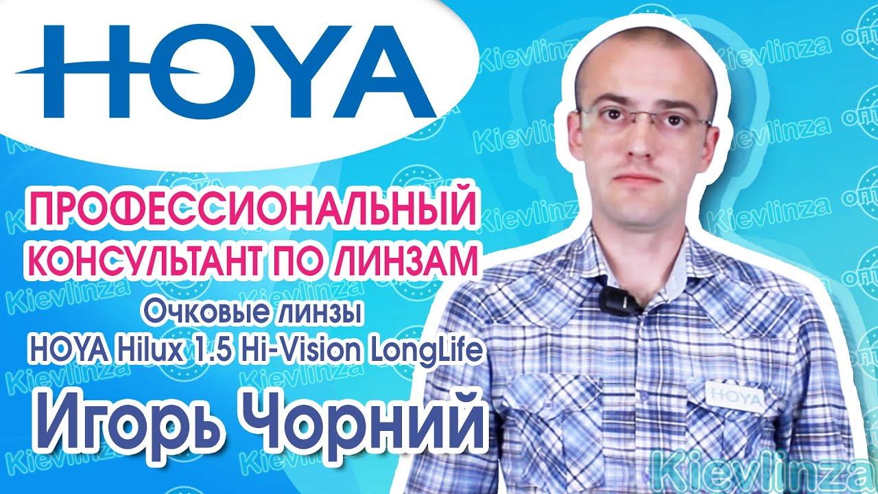 Очковые линзы HOYA Hilux 1.5 Hi-Vision LongLife