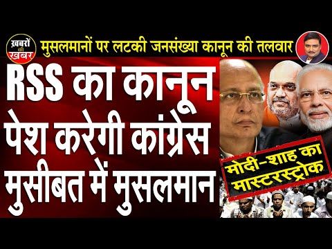 Congress Brings RSS Proposed Law; Detrimental to Muslims! | Dr. Manish Kumar | Capital TV