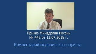 Приказ Минздрава России от 13 июля 2018 года N 442