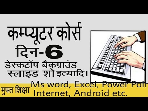 Learn Computer In Hindi/ Computer Basics-Part 6, Desktop Background, Slideshow Etc.