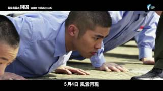 Nonton 《监狱风云之同囚 WITH PRISONERS》正式预告||5月4日全马正式上映 Film Subtitle Indonesia Streaming Movie Download