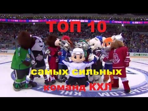 ТОП 10 Самых сильных хоккейных клубов КХЛ в разное время (видео)