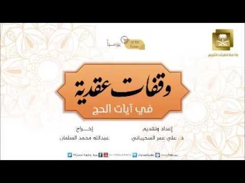 [12] وقفات عقدية في آيات الحج مع الشيخ د علي السحيباني