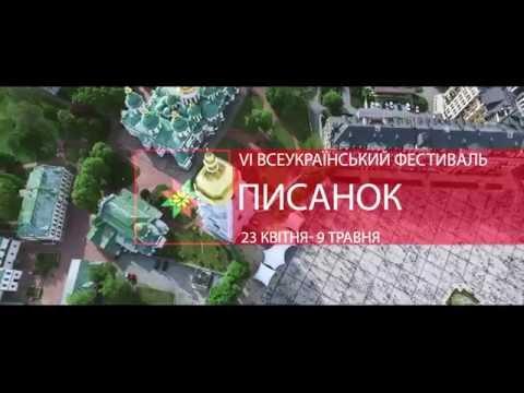 VI Всеукраїнський фестиваль писанок 2016