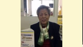 助聽器南區 蔡奶奶