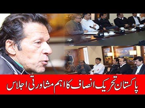 عمران خان نے جے آئی ٹی  رپورٹ کے حوالے سے پارٹی اجلاس طلب کر لیا