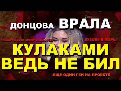 ДОМ 2 НОВОСТИ раньше эфира 14 марта 2018 (эфир 20.03.2018) ПРОСТИЛА - DomaVideo.Ru