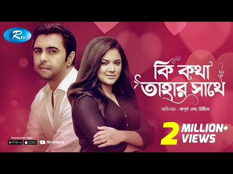 Ki Kotha Tahar Sathe | কি কথা তাহার সাথে | Apurbo | Urmila | Bangla Natok 2017 | Rtv