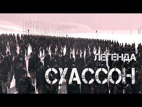 Total War Attila - Суассон. Легенда