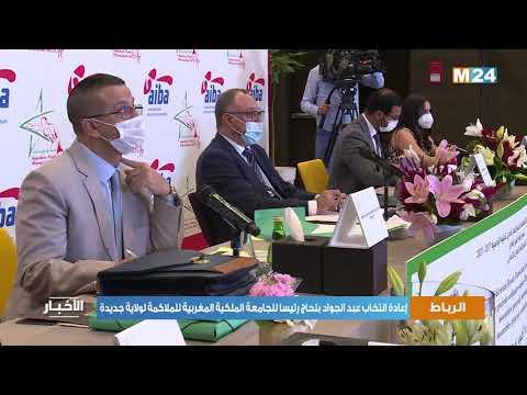 إعادة انتخاب عبد الجواد بلحاج رئيسا للجامعة الملكية المغربية للملاكمة لولاية جديدة