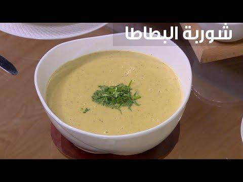 العرب اليوم - طريقة إعداد شوربة البطاطا