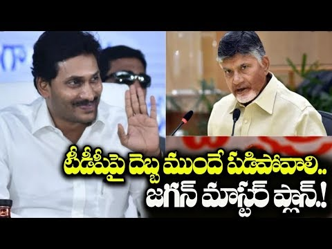 YS Jagan Master Plans On TDP Party | TDP Leaders Ready To Join In YSRCP Party | Indiontvnews