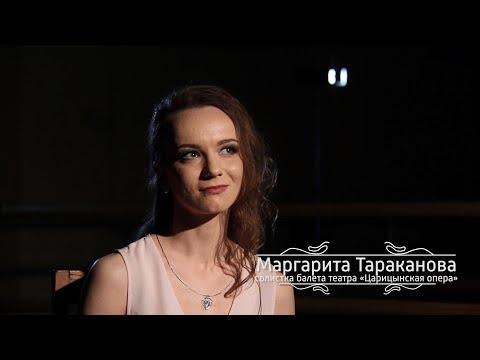 Маргарита Тараканова, солистка балета Царицынской оперы. Выпуск 18.09.18