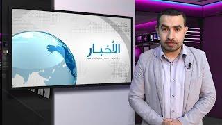 نشرة الأخبار ليوم الأربعاء 1/4/2015 | تلفزيون الفجر الجديد